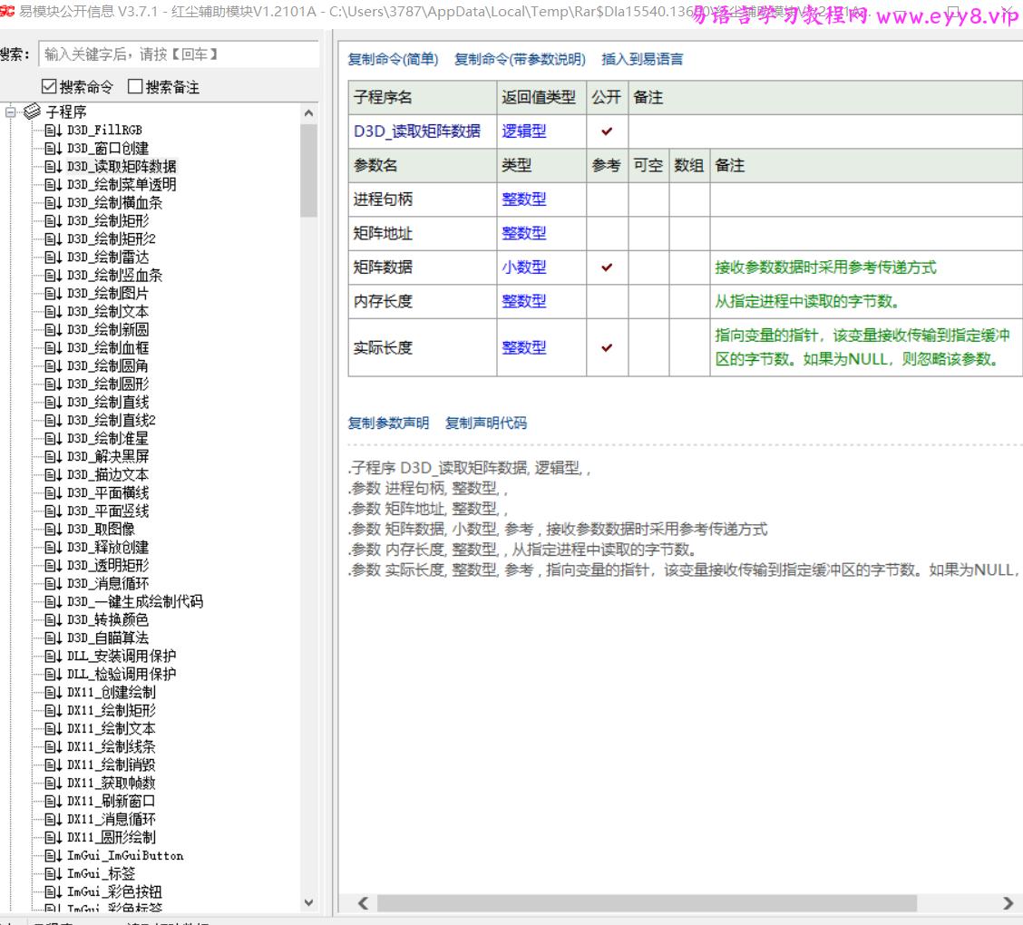 易语言模块 红尘辅助模块 V1.2101A插图